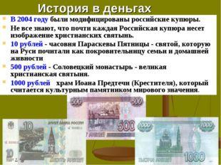 История в деньгах В 2004 году были модифицированы российские купюры. Не все з