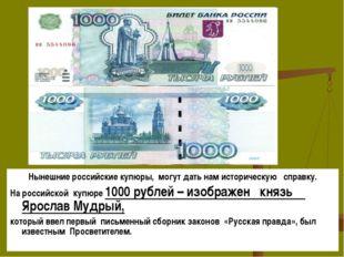 Нынешние российские купюры, могут дать нам историческую справку. На российско