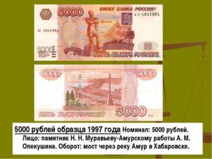 5000 рублей образца 1997 года Номинал: 5000 рублей. Лицо: памятник Н. Н. Мура