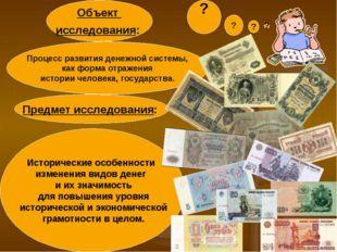 Объект исследования: Процесс развития денежной системы, как форма отражения и