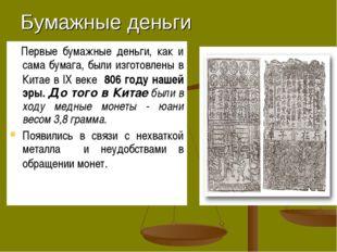 Бумажные деньги Первые бумажные деньги, как и сама бумага, были изготовлены в