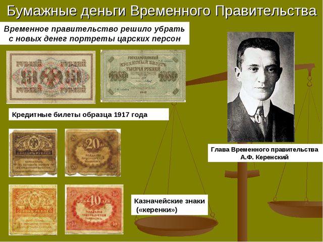 Бумажные деньги Временного Правительства Казначейские знаки («керенки») Креди...