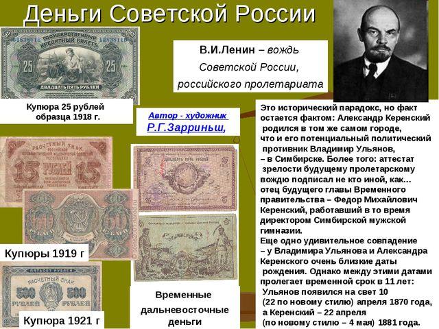 Деньги Советской России Купюра 25 рублей образца 1918 г. Купюры 1919 г Купюра...