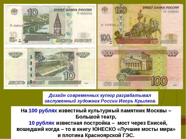 На 100 рублях известный культурный памятник Москвы – Большой театр, а 10 руб...