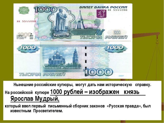 Нынешние российские купюры, могут дать нам историческую справку. На российско...