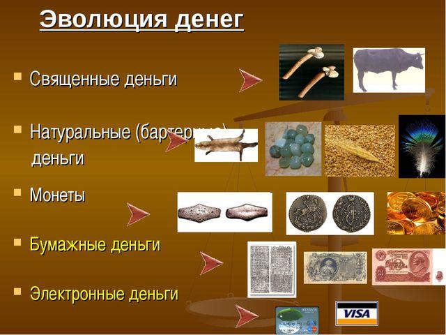 Эволюция денег Священные деньги Натуральные (бартерные) деньги Монеты Бумажны...
