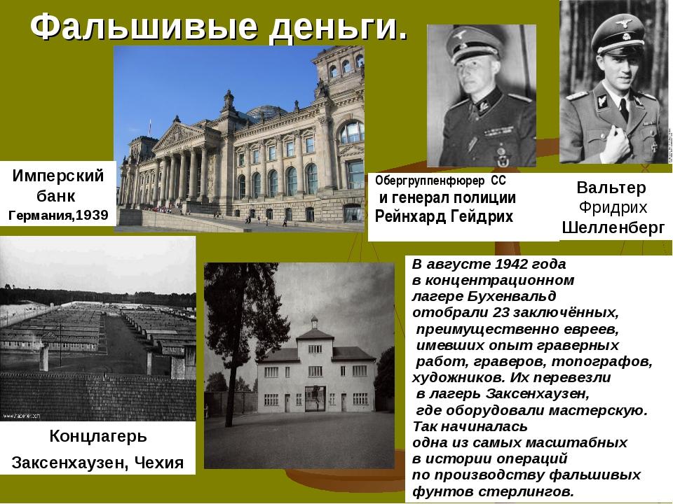 Фальшивые деньги. Обергруппенфюрер СС и генерал полиции Рейнхард Гейдрих Импе...
