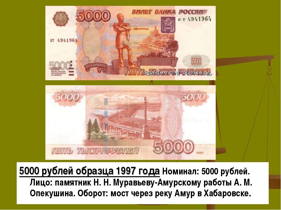 5000 рублей образца 1997 года Номинал: 5000 рублей. Лицо: памятник Н. Н. Мура...