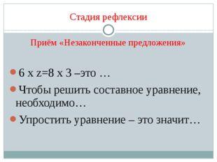 Стадия рефлексии Приём «Незаконченные предложения» 6 х z=8 х 3 –это … Чтобы р