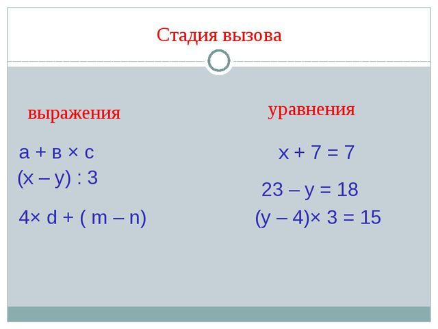 Стадия вызова уравнения а + в × с 4× d + ( m – n) выражения (х – у) : 3 х + 7...