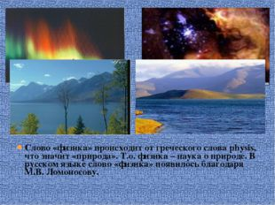 Слово «физика» происходит от греческого слова physis, что значит «природа». Т