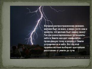 Вопреки распространенному мнению, молния бьет не вниз, а вверх (хотя нам и ка