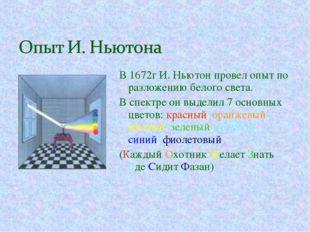 В 1672г И. Ньютон провел опыт по разложению белого света. В спектре он выдели