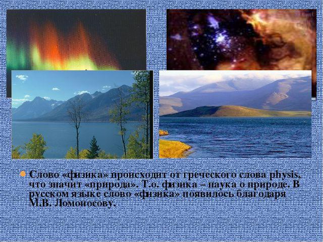 Слово «физика» происходит от греческого слова physis, что значит «природа». Т...