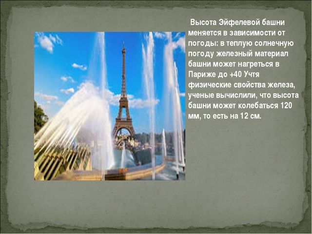 Высота Эйфелевой башни меняется в зависимости от погоды: в теплую солнечную...