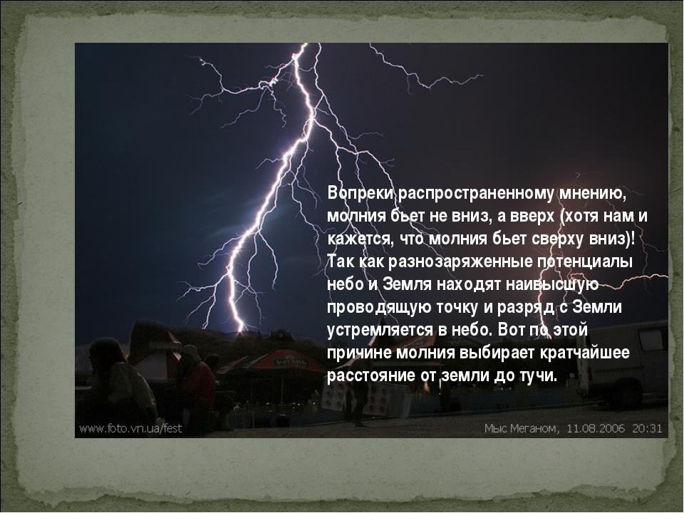 Вопреки распространенному мнению, молния бьет не вниз, а вверх (хотя нам и ка...