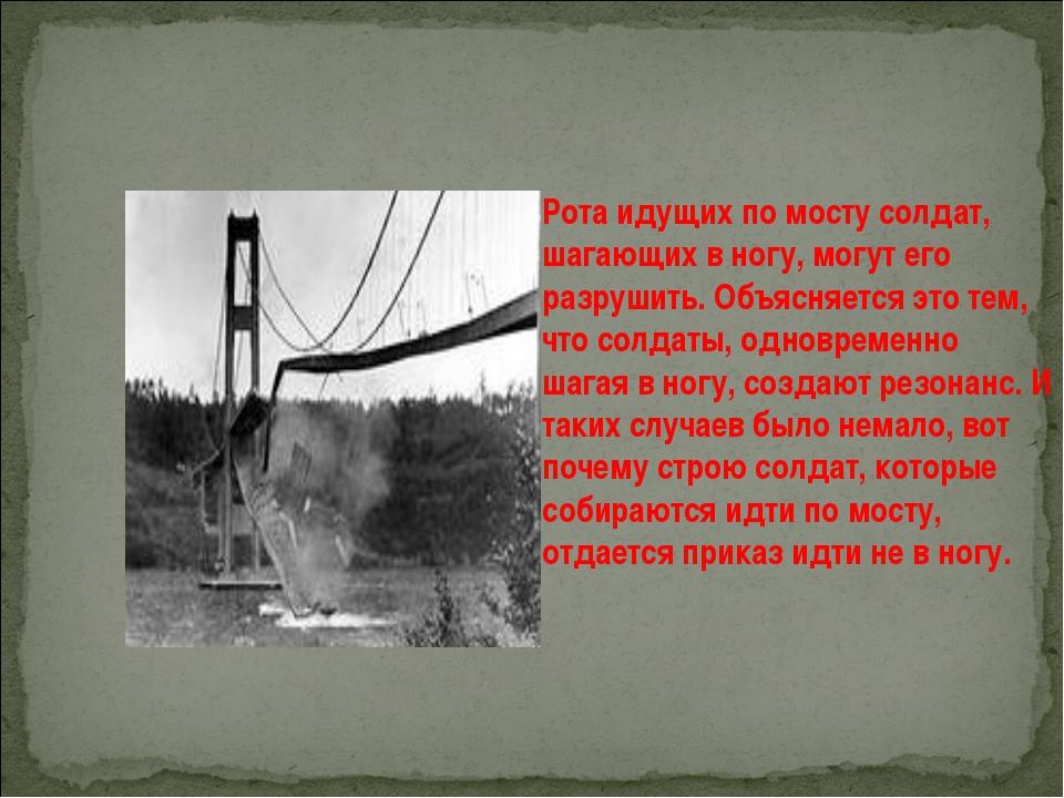 Рота идущих по мосту солдат, шагающих в ногу, могут его разрушить. Объясняетс...