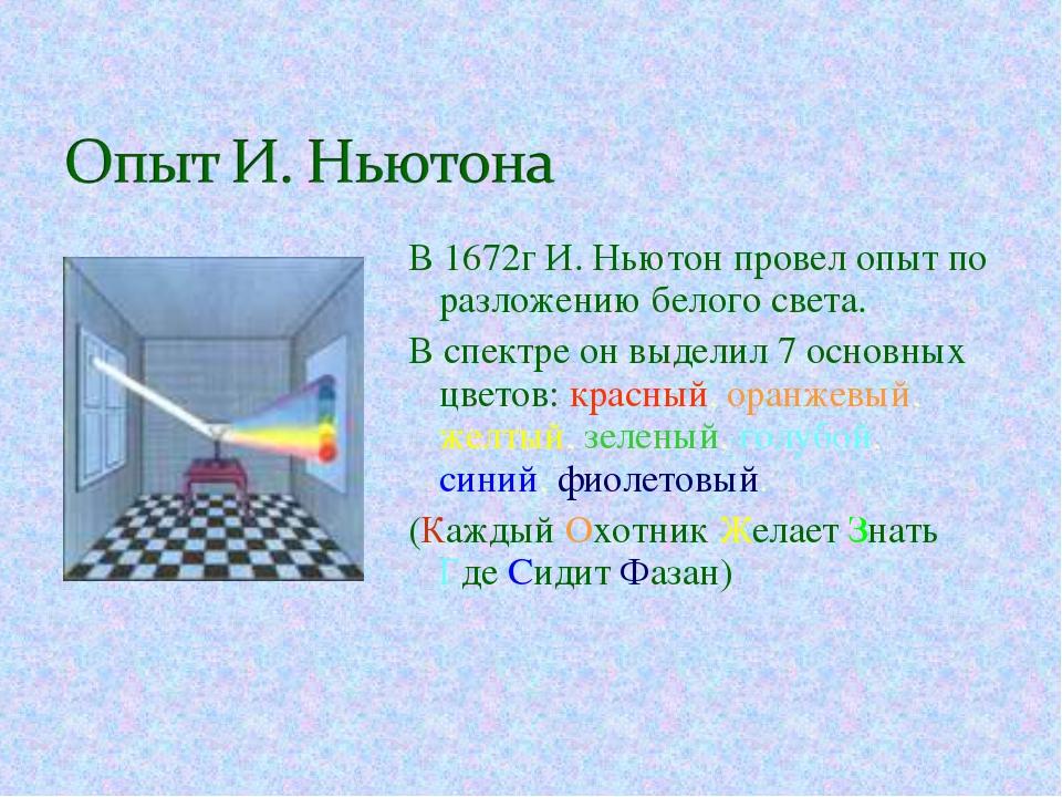 В 1672г И. Ньютон провел опыт по разложению белого света. В спектре он выдели...
