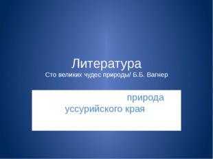 Литература Сто великих чудес природы/ Б.Б. Вагнер images.yandex.ru природа ус