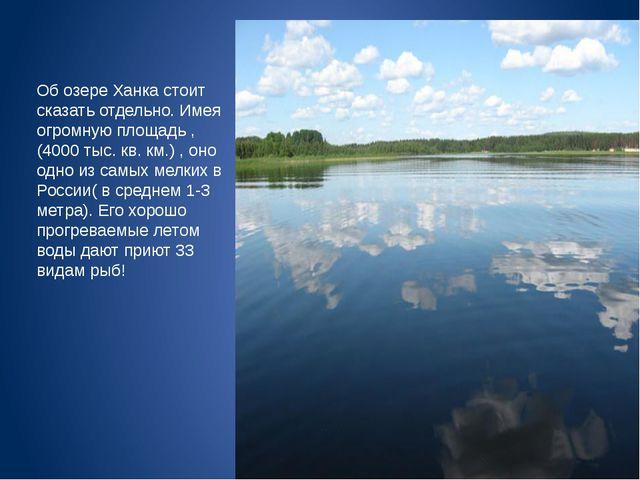 Об озере Ханка стоит сказать отдельно. Имея огромную площадь ,(4000 тыс. кв....