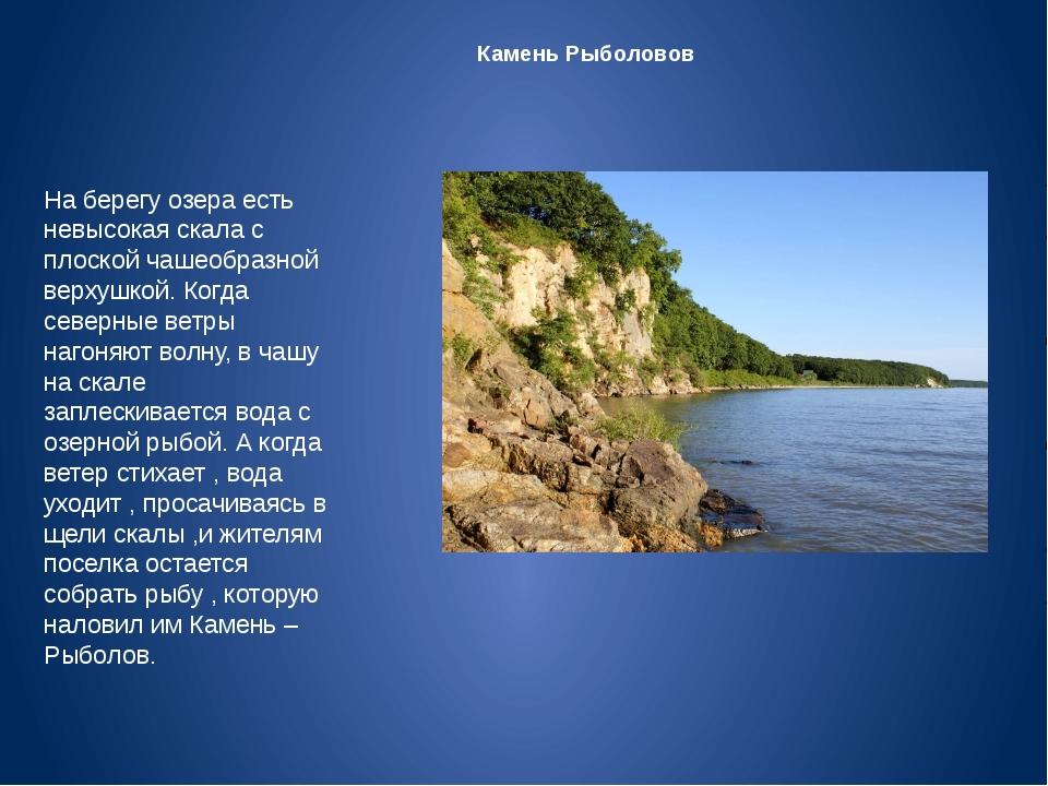 Камень Рыболовов На берегу озера есть невысокая скала с плоской чашеобразной...