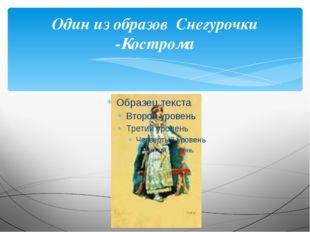 Один из образов Снегурочки -Кострома