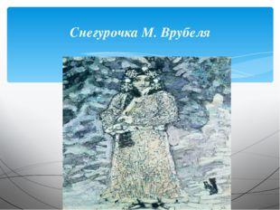 Снегурочка М. Врубеля