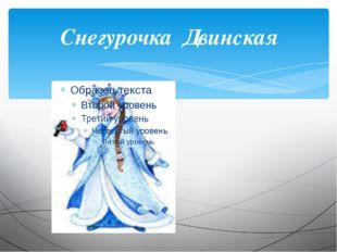 Снегурочка Двинская