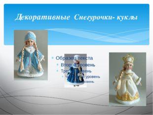 Декоративные Снегурочки- куклы