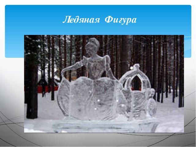 Ледяная Фигура