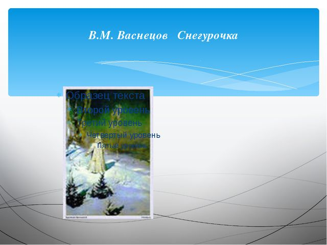 В.М. Васнецов Снегурочка