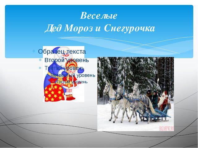 Веселые Дед Мороз и Снегурочка