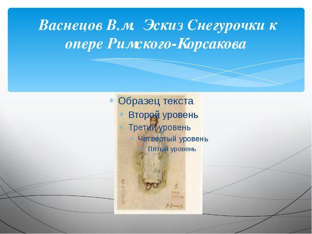 Васнецов В.м. Эскиз Снегурочки к опере Римского-Корсакова