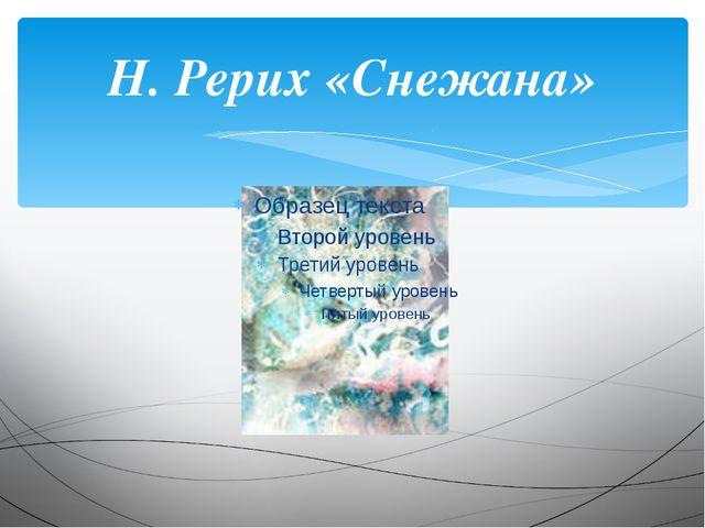 Н. Рерих «Снежана»
