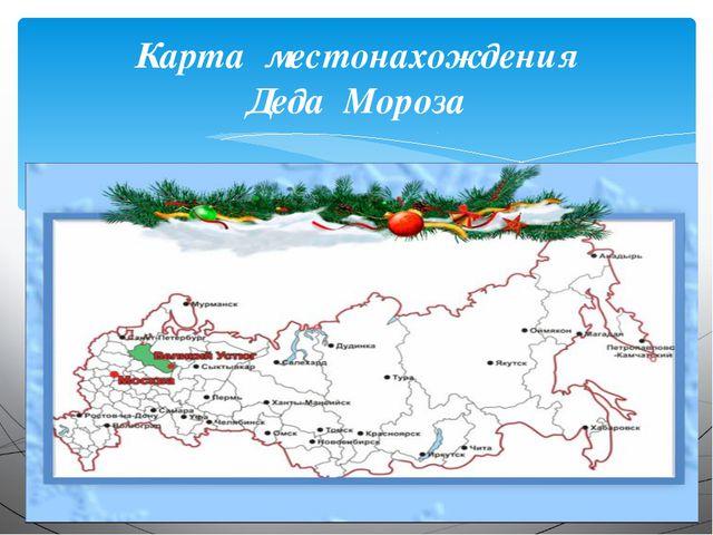 Карта местонахождения Деда Мороза