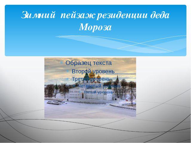 Зимний пейзаж резиденции деда Мороза
