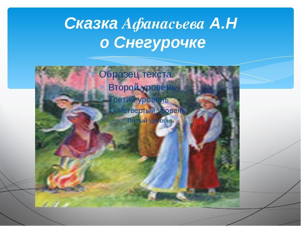 Сказка Афанасьева А.Н о Снегурочке