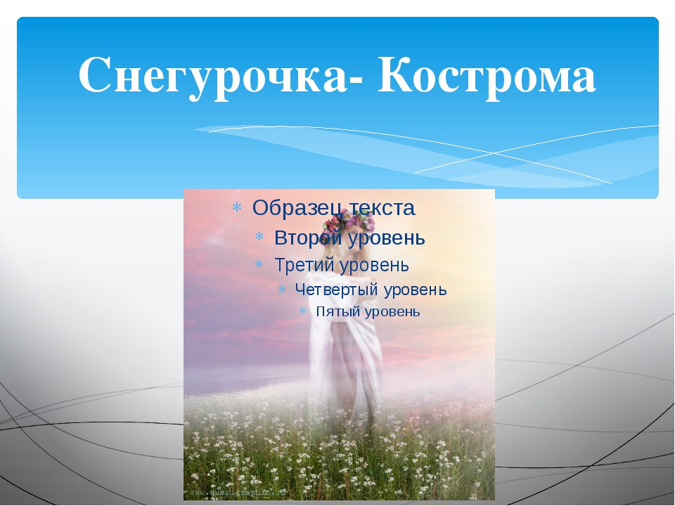 Снегурочка- Кострома