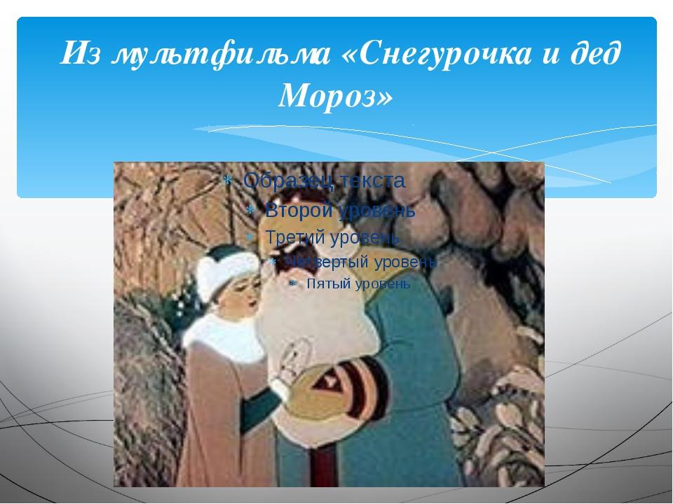 Из мультфильма «Снегурочка и дед Мороз»