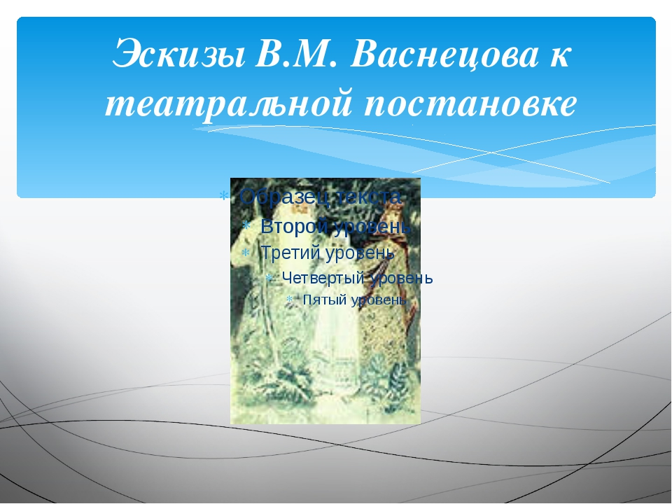 Эскизы В.М. Васнецова к театральной постановке