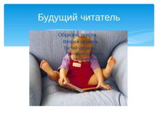Будущий читатель