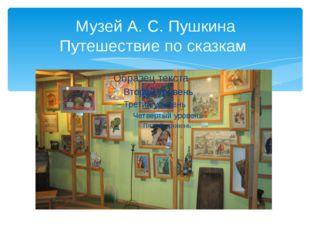 Музей А. С. Пушкина Путешествие по сказкам