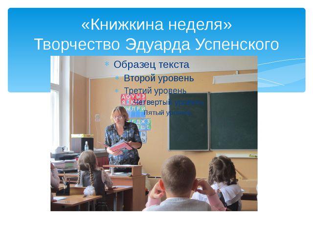 «Книжкина неделя» Творчество Эдуарда Успенского
