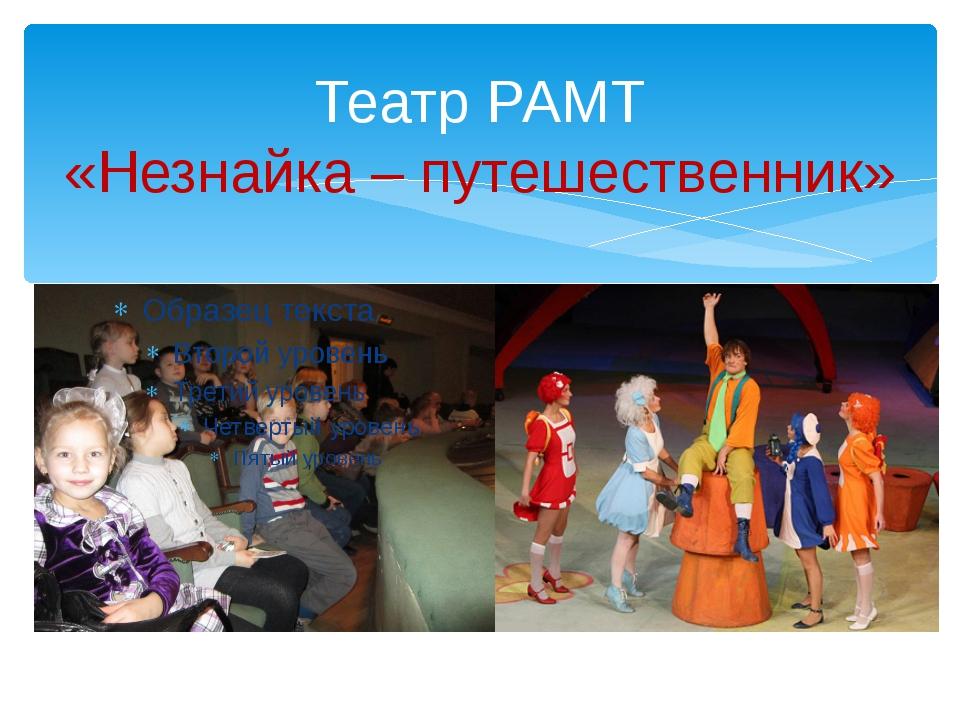 Театр РАМТ «Незнайка – путешественник»