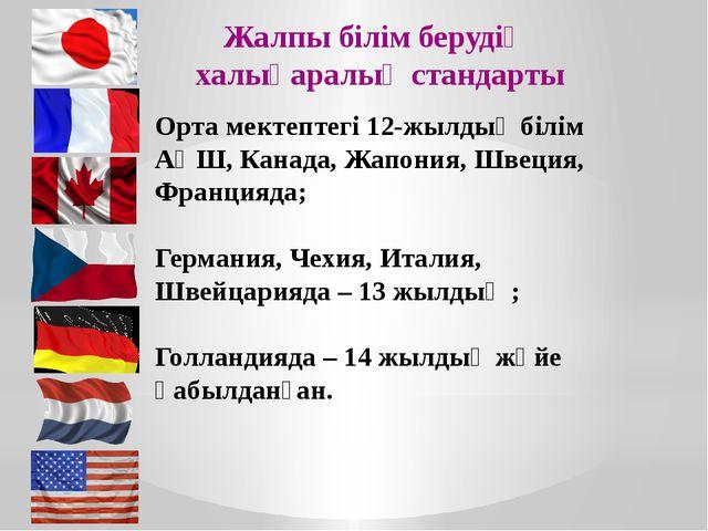 Орта мектептегі 12-жылдық білім АҚШ, Канада, Жапония, Швеция, Францияда; Герм...