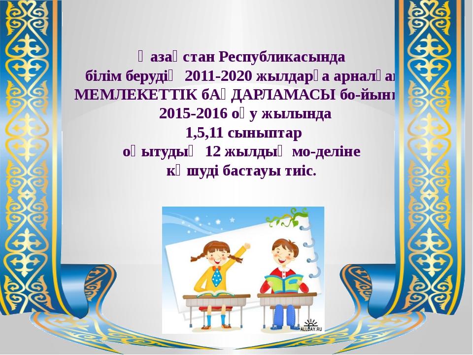 Қазақстан Республикасында білім берудің 2011-2020 жылдарға арналған МЕМЛЕКЕ...
