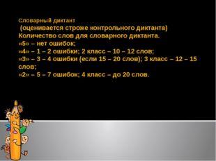 Словарный диктант (оценивается строже контрольного диктанта) Количество слов