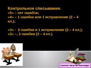 Контрольное списывание. «5» – нет ошибок; «4» – 1 ошибка или 1 исправление (2