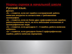 Нормы оценок в начальной школе Русский язык. Диктант. «5» – ставится, если не