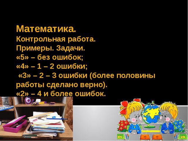 Математика. Контрольная работа. Примеры. Задачи. «5» – без ошибок; «4» – 1 –...